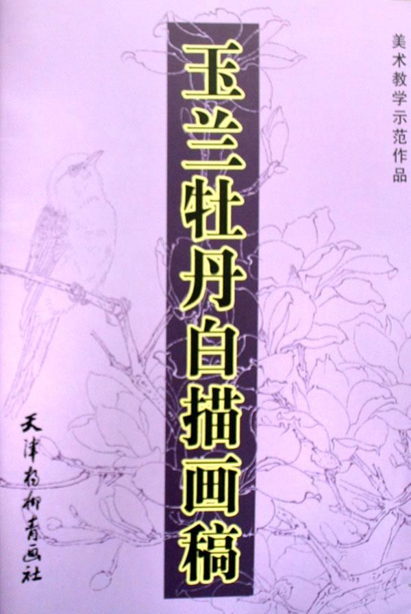 作品 玻璃/玉兰牡丹白描画稿(美... 本店售价:¥18.00元