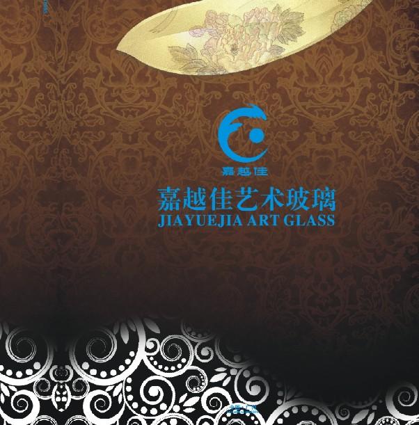 最新2013嘉越佳艺术玻璃彩雕图册